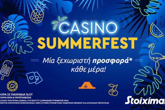 Casino SummerFest με μία ξεχωριστή προσφορά* κάθε μέρα!
