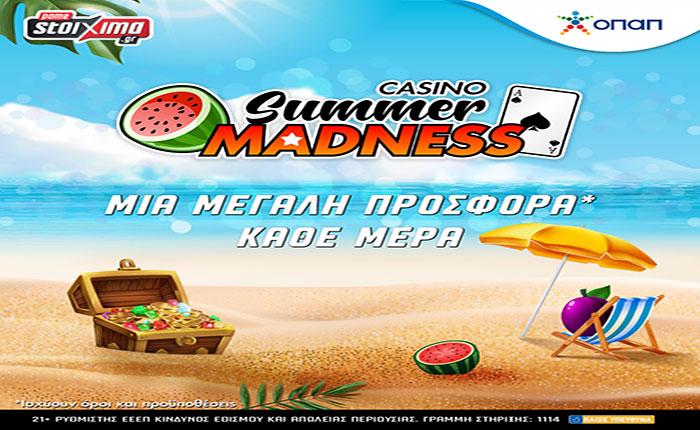 Summer Madness: Υπέροχη προσφορά* προς όλους!