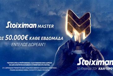 Έως 50.000€ εντελώς δωρεάν* και αυτό το Σαββατοκύριακο 25-26-09!