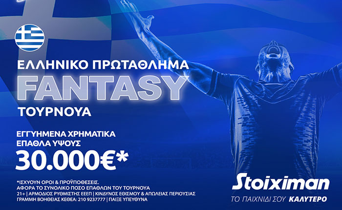 Fantasy για το ελληνικό πρωτάθλημα με 30.000€* στη Stoiximan