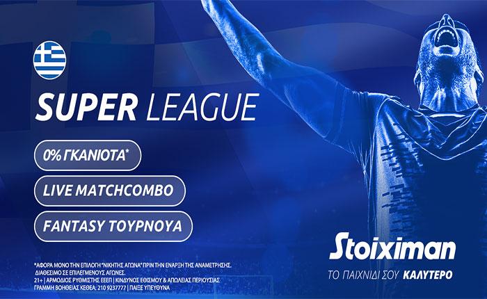Super League με κορυφαίες αποδόσεις και Live MatchCombo!
