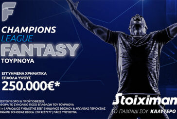 Fantasy για το Champions League με 250.000€* στη Stoiximan!