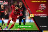Champions League και NBA με 0% γκανιότα στο Pamestoixima.gr!