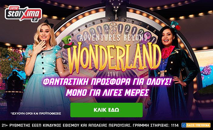 Τεράστια προσφορά* στο Adventures Beyond Wonderland μόνο για λίγες ημέρες!
