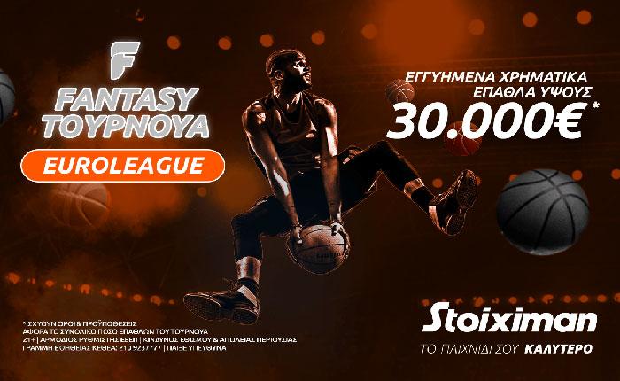 Fantasy Ευρωλίγκας της Stoiximan με 30.000€* εγγυημένα!