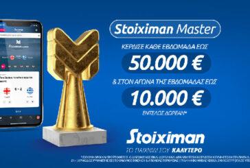 SM έως 50.000€ και έως 10.000€ εντελώς δωρεάν* σε ένα παιχνίδι!