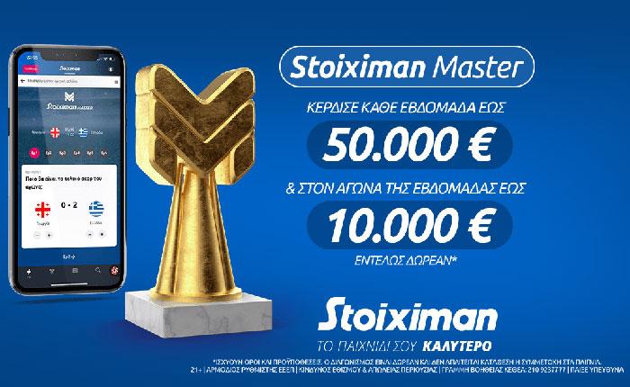 SM με Weekly έως 50.000€ & DE έως 10.000€, εντελώς δωρεάν*!
