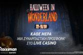 Halloween στο Stoiximan live Casino με σούπερ προσφορά* κάθε μέρα!