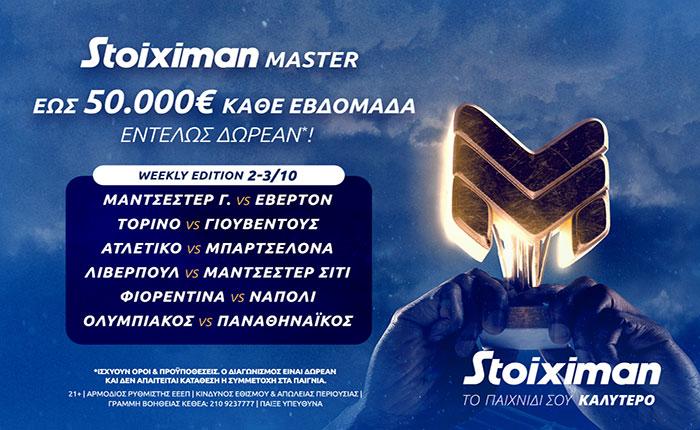 Stoiximan Master έως 50.000€ εντελώς δωρεάν*!